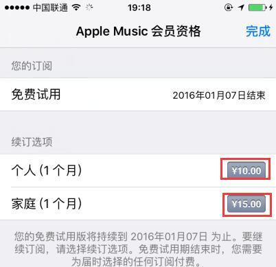 怎样关闭Apple Music自动续费功能