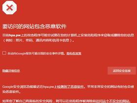 禁用Chrome浏览器恶意软件提示