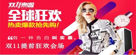阿里内部资料:淘宝天猫双11预售爆款产品汇总(附下载地址)