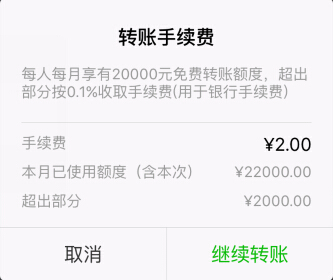 微信转账开始收费 超2万部分0.1%手续费