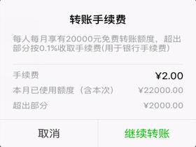 微信转账开始收费 超2万部分收0.1%手续费