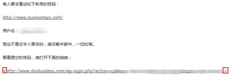 "Wordpress重置密码时提示""您的密码重设链接无效"""