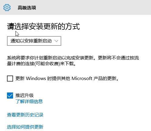 解决Win10不自动进行TH2 Build 10586更新