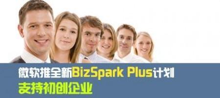 加入BizSpark计划 免费获取微软软件使用权