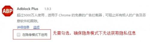 避免Chrome扩展程序带来的隐私泄露问题