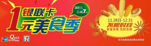 7-ELEVEN北京店银联卡联机闪付满8元立减7元