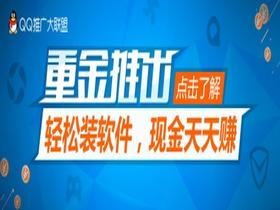 加入QQ推广大联盟 轻松装软件现金天天赚