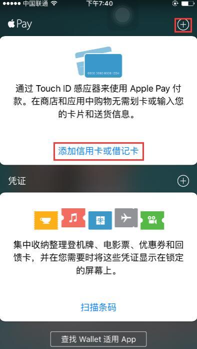 Apple Pay绑定国内银行卡教程