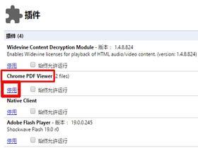 禁止Chrome浏览器自动打开Pdf文档