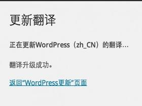 Wordpress翻译更新完成后仍提示更新