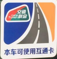 京津冀互联互通市政交通一卡通试用体验