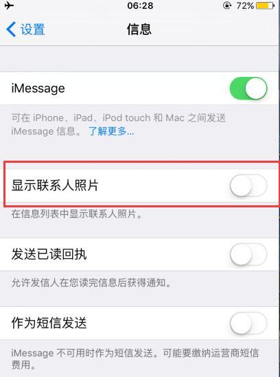 禁止iphone短信信息界面显示联系人头像