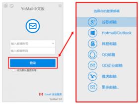 YoMail无需VPN完美使用Gmail