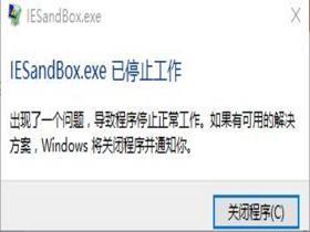 IESandBox.exe已停止的解决办法