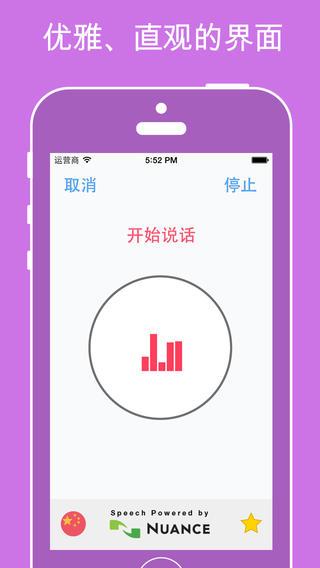多语种语音实时转换文字app:Kool