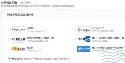 腾讯域名邮箱升级 支持所有后缀域名申请
