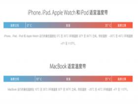 气温太低 iphone自动关机的紧急处理方法