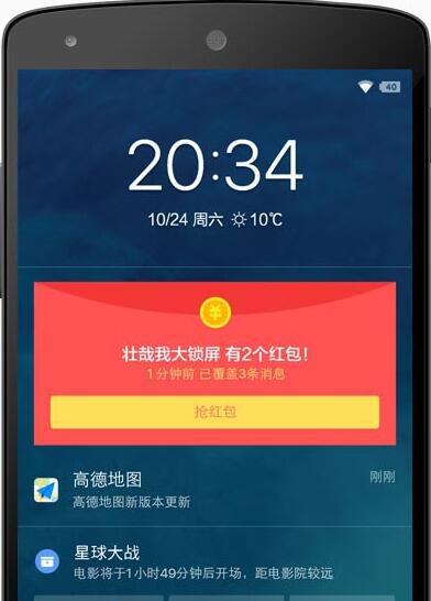微信春节抢红包助手:Smart 锁屏 让你不错过每一个红包