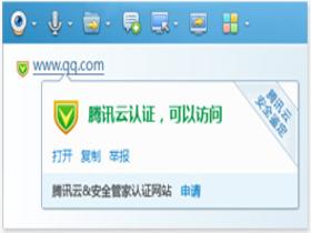 腾讯云用户免费获取腾讯云安全认证