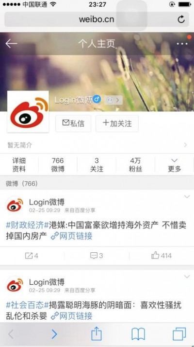 手机访问某网站时浏览器自动跳转到Login微博页面