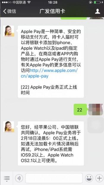 Apple Pay将于2月18日凌晨5点登陆中国