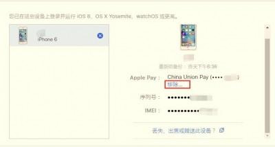 注销Apple Pay设备账号 解除与银行卡的绑定关系