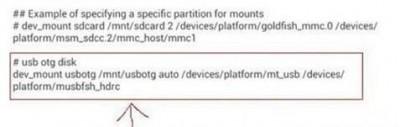 Android手机不支持OTG的解决方法