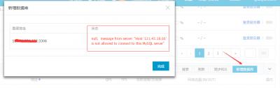 阿里云数据管理添加Mysql时提示not allowed to connect to this MySQL server
