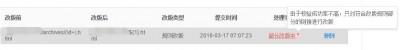 """百度站长平台网站改版提示""""部分改版中"""""""