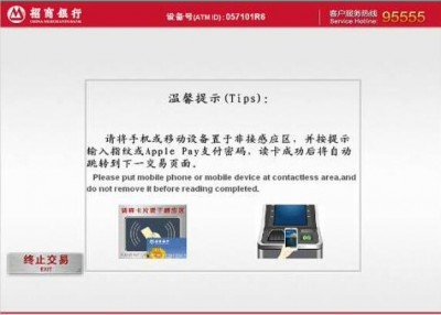Apple Pay在招行ATM机取款及查询介绍