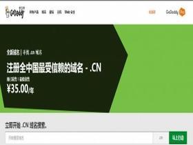 Godaddy重新推出cn域名注册服务