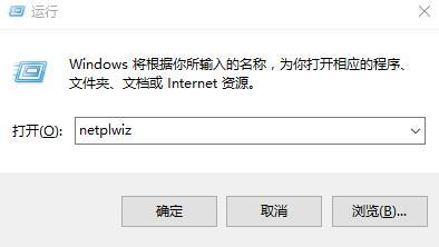 Win10系统免输密码直接登陆