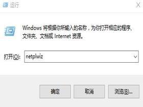Win10系统免输密码实现自动登录