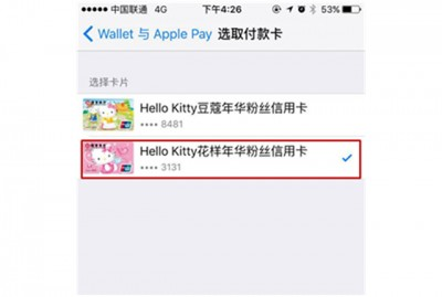 Apple Pay怎样修改默认付款卡