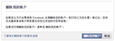 永久删除(注销)Facebook账号的方法