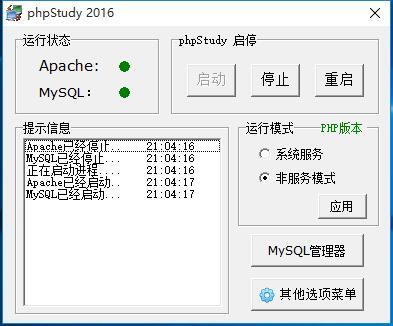 phpStudy:迅速搭建本地WAMP、WNMP环境(支持PHP7)