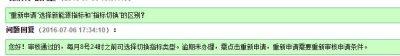"""北京小汽车摇号网""""指标切换""""与""""重新申请""""选择新能源指标的区别"""