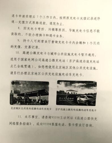 北京电动汽车高速公路充电卡最新办理网点及使用须知