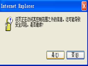 IE浏览器提示