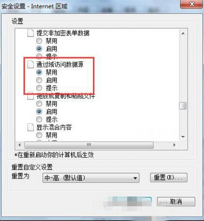 """IE浏览器提示""""该页正在访问其控制范围之外的信息""""的解决办法"""