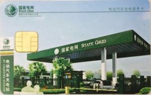 北京充电卡