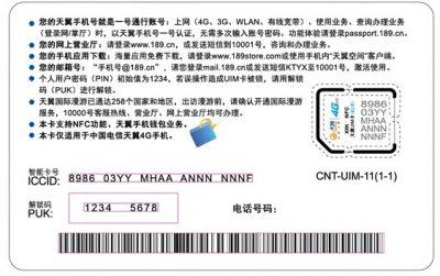 区分电信UIM卡制卡商