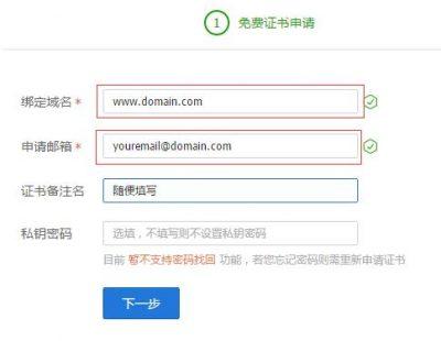 腾讯云免费TrustAsia DV SSL证书申请教程