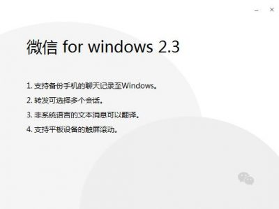 微信 2.3 for Windows 正式版下载
