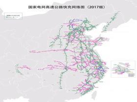 国家电网高速公路快充网络图2017年版分享
