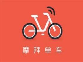 摩拜单车充值优惠活动 充100送110