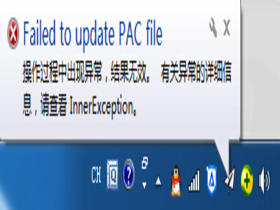 Failed to update PAC file原因分析及解决办法