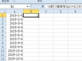Excel获取当前季度