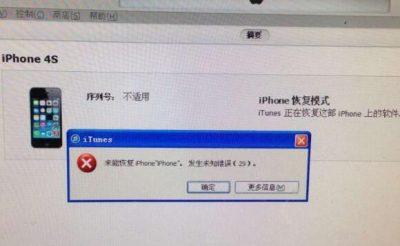 iphone4s未知错误29