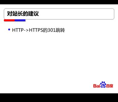 HTTP重定向到HTTPS是使用301还是302